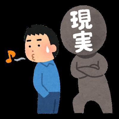 genjitsu_touhi.png