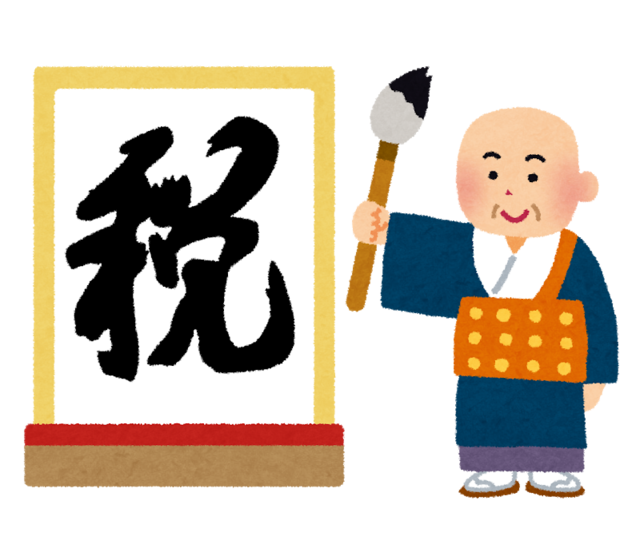 kotoshi_kanji_2014.png