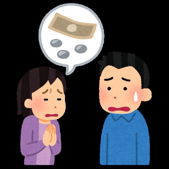 money_kariru_couple_woman.png
