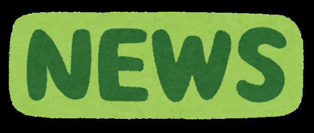 text_news.png